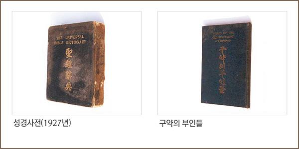 성경사전(1927년), 구약의 부인들