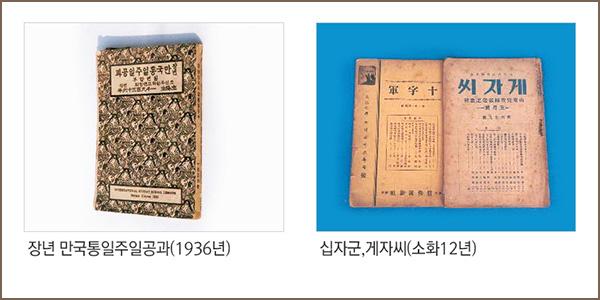 장년 만국통일주일공과(1936년), 십자군,게자씨(소화12년)