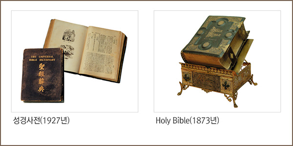성경사전(1972년), Holy Bible(1873년)