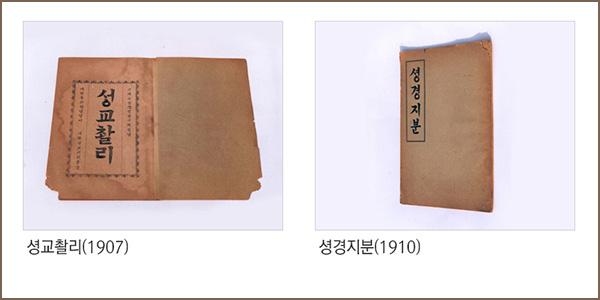 성교촬리(1907), 성경지분(1910)