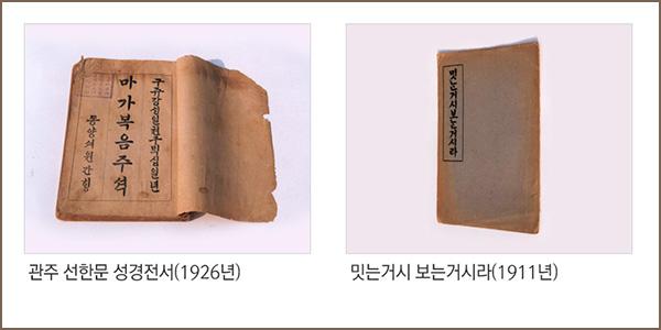 관주 선한문 성경전서(1926년), 밋는거시 보는거시라(1911년)