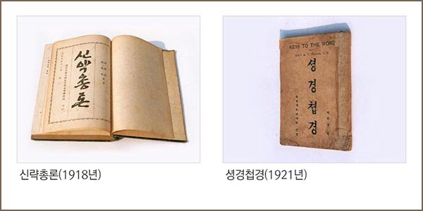 신략총론(1918년), 셩경첩경(1921년)