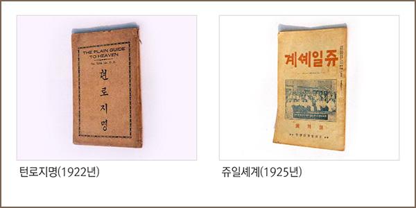 턴로지명(1922년), 쥬일셰계(1925년)