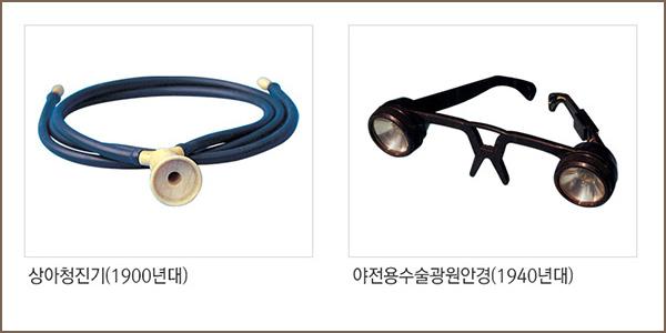 상아청진기(1900년대), 야전용수술광원안경(1940년대)