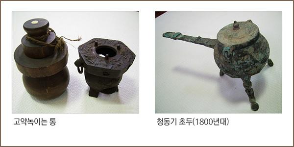 고약녹이는 통, 청동기 초두(1800년대)
