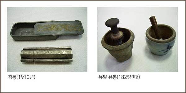 침통(1910년), 유발 유봉(1825년대)