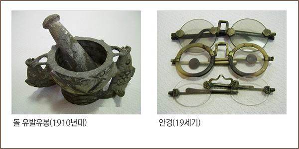 돌 유발유봉(1910년대), 안경(19세기)