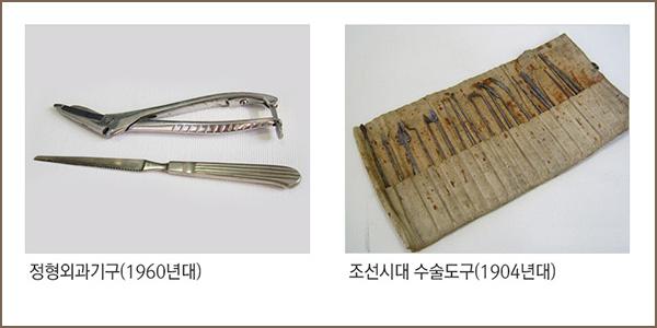 정형외과기구(1960년대), 조선시대 수술도구(1904년대)