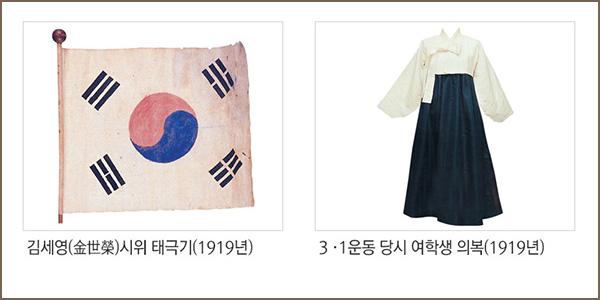 김세영(金世榮)시위 태극기(1919년), 3.1운동 당시 여학생 의복(1919년)