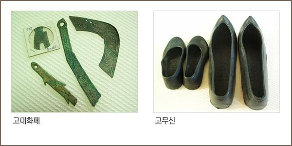 고대화폐,고무신