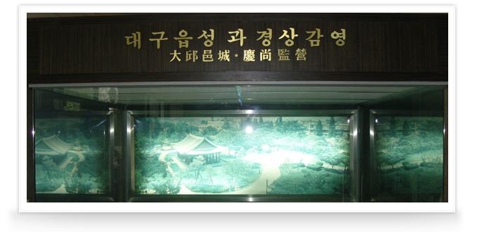 大邱邑城和庆尚监营 照片