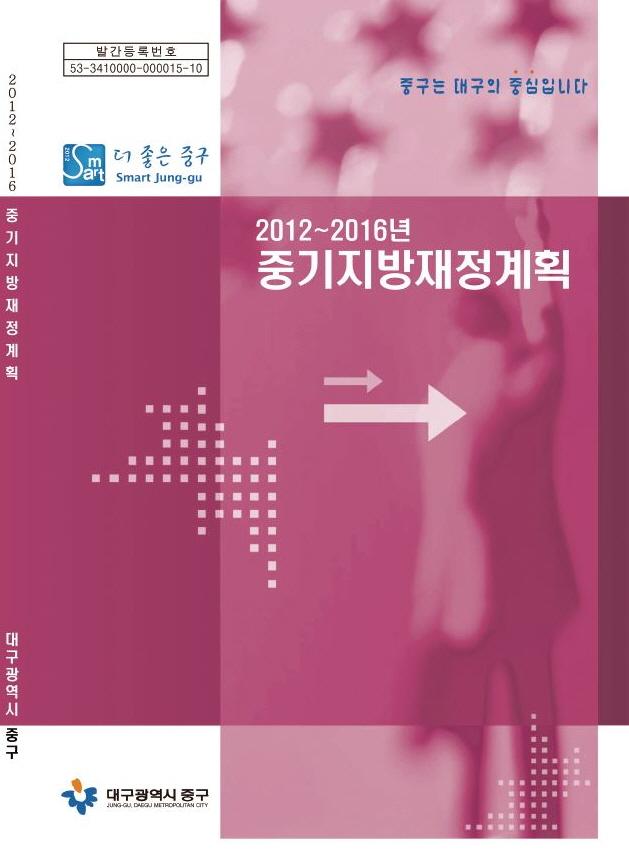 2012~2016년 중기지방재정계획