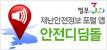 재난안전정보 포털 앱 안전디딤돌