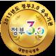 정부 3.0 2015년도 정부 3.0 우수기관 대한민국정부