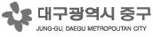 대구광역시 중구 대형폐기물인터넷신고